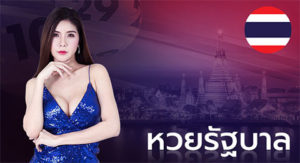 thai lotto website