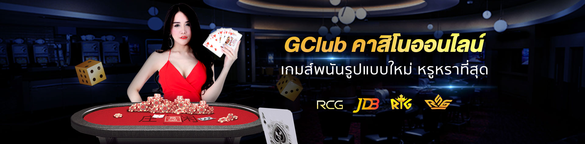 royal777 gclub